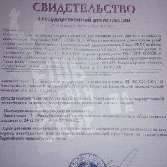 Сертификат_пюре из груши и банана