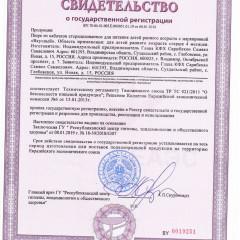 Сертификат_пюре из кабачков
