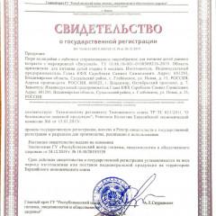 Сертификат_пюре из индейки и кабачка