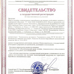 Сертификат_пюре из индейки