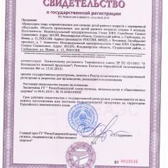 Сертификат_пюре абрикосовое