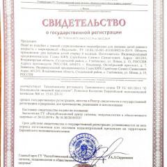 Сертификат_пюре из индейки и тыквы