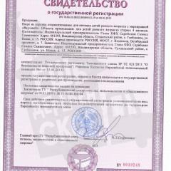Сертификат_пюре из персика