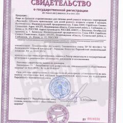 Сертификат_пюре из брокколи