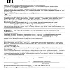Декларация_мармелад