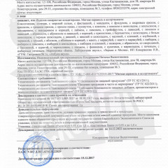 Декларация_мягкая карамель