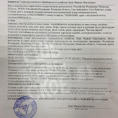 Декларация о соответствии на продукты из мяса птицы.