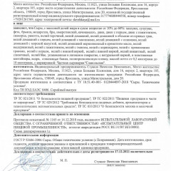 """Декларация соответствия, сыроварня """"Славольская"""""""