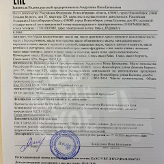 Декларация_масло ши