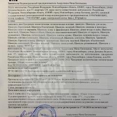 Декларация_шампунь