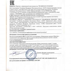 Декларация_гидролаты