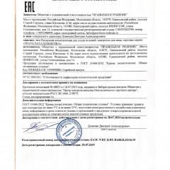 Декларация_сыворотки для лица
