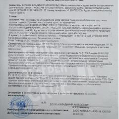 Декларация_соответствия_тушенка