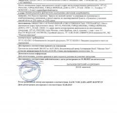 Декларации соотвествия_брауни