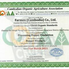 Сертификат Камбоджийской Органической Агрокультурной Ассоциации