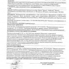 Декларация о соответствии консервированные продукты из печени: Зайчик, Кабанчик, Бычок.