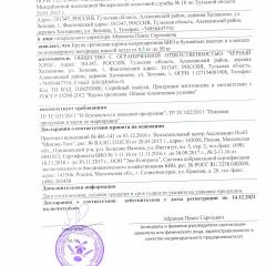 Декларация соответствия КРУПА ГРЕЧНЕВАЯ ЯДРИЦА БИО