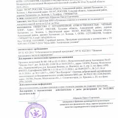 Декларация о соответствии МУКА ГОРОХОВАЯ БИО