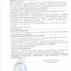 Декларация о соответствии МУКА ПШЕНИЧНАЯ БИО