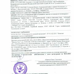 Декларация о соответствии ГОРОХ БИО
