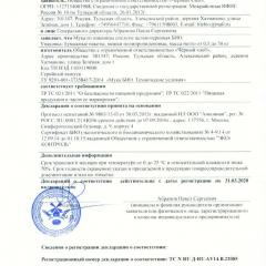 Декларация о соответствии МУКА ИЗ ПШЕНИЦЫ СПЕЛЬТЫ БИО