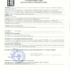 Декларация о соответствии КРУПА ИЗ СПЕЛЬТЫ БИО