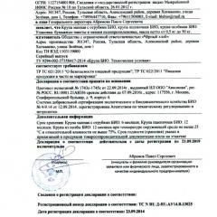 Декларация о соответствии КРУПА МАННАЯ С ОТРУБЯМИ БИО