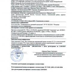 Декларация о соответствии КРУПА РЖАНАЯ БИО