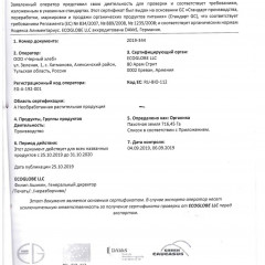 Сертификат по стандартам EC