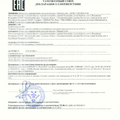 Декларация о соответствии ОТРУБИ РЖАНЫЕ БИО