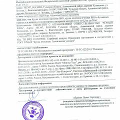 Декларация о соответствии КРУПА ЯЧМЕННАЯ ПЕРЛОВАЯ БИО