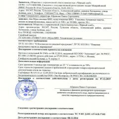 Декларация о соответствии МУКА ОВСЯНАЯ БИО