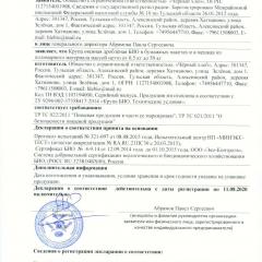 Декларация о соответствии КРУПА ОВСЯНАЯ ДРОБЛЁНАЯ БИО