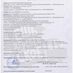 Декларация соответствия ряженка из нормализованного молока
