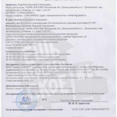 Декларация соответствия йогурты (с компонентами и без компонентов)