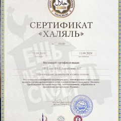 "Сертификат ""Халяль"""