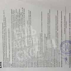 """Декларация соответствия на продукты из конины """"Халяль"""""""