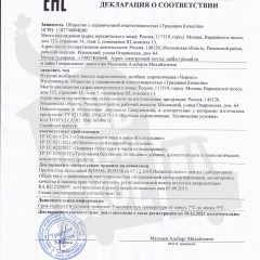 Декларация соответствия  на Чоризо