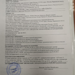 Декларация соответствия  на мясные сырокопченые.