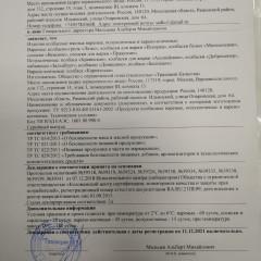 Декларация соответствия  на колба вареная, варено-копченая, полукопченая.