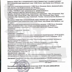 Декларация соответствия_морс