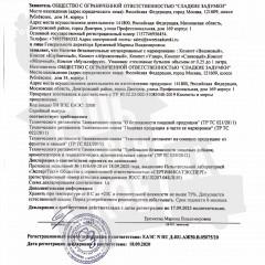 Декларация соответствия_компот