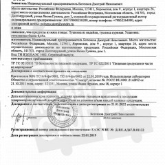 Декларация соответствия на тушенку из мяса птицы