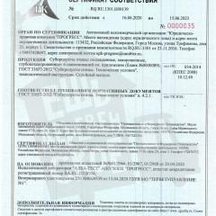 Сертификат соответствия_субпродукты курицы