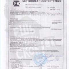 Сертификат соответствия_субпродукты (охлажденные и замороженные)