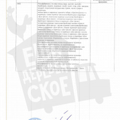 Приложение к декларации о соответствии