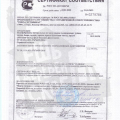 Сертификат соответствия_индейка