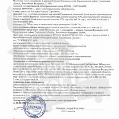 Декларация на Буррату, Страчателлу, Моцареллу.