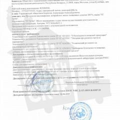Декларация_Штирийское масло тыквенных семечек