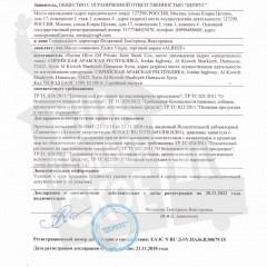 Декларация_оливковое масло